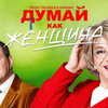 Думай как женщина